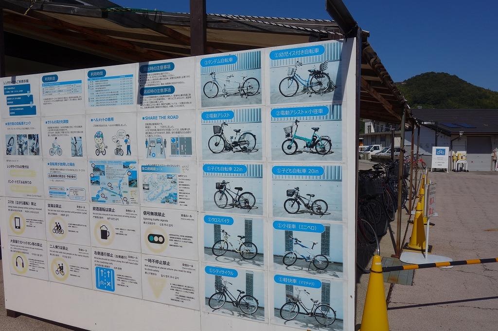しまなみ自転車レンタルDSC09742