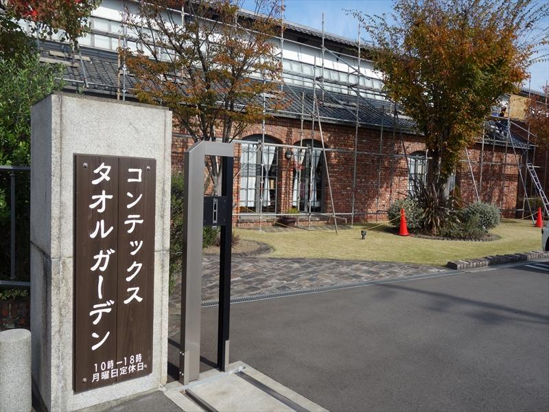 タオル美術館 今治タオル001
