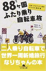 なりちゃんの本