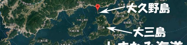 大久野島アクセス