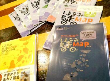 しまなみ海道でおすすめの地図「しまなみ島走マップ」の口コミ・評判