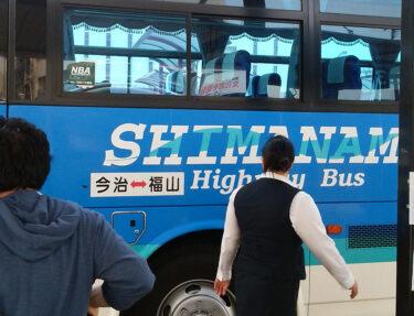 しまなみ海道サイクリング。大三島へバスでアクセスするときはここに注意!