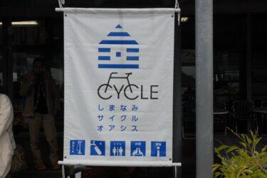 しまなみ海道にある「サイクルオアシス」ってなに?どう使えばいいの?